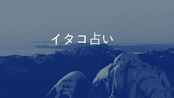 f:id:yunayunatan:20190101153455p:plain