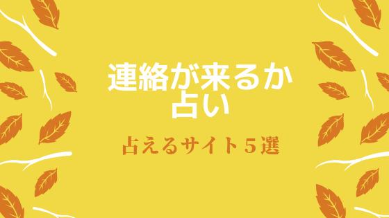 f:id:yunayunatan:20190103123648p:plain